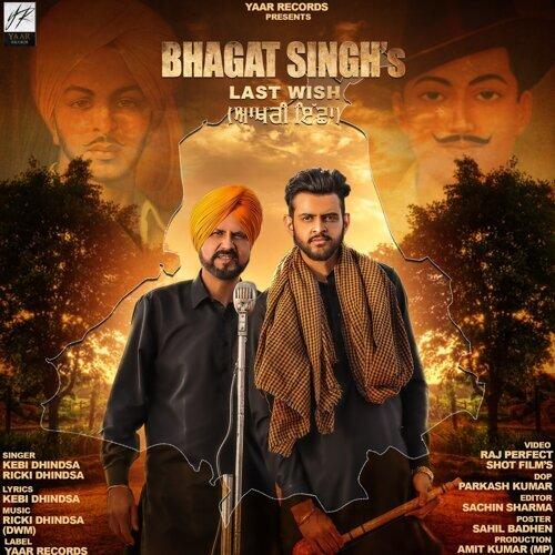 Bhagat Singh's Last Wish