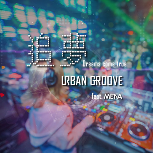 追夢 (feat. DJ Mena)