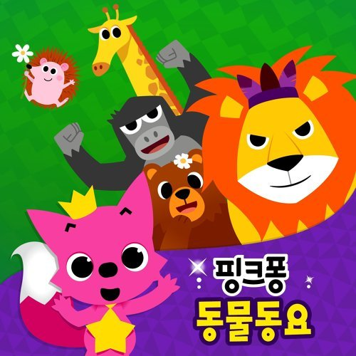 핑크퐁 동물 동요