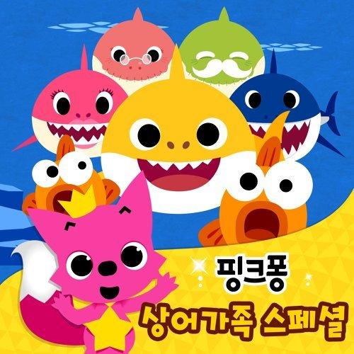 핑크퐁 상어 가족 스페셜
