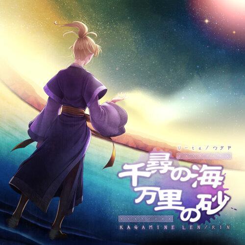 千尋の海 万里の砂 (feat. 鏡音リン&鏡音レン)
