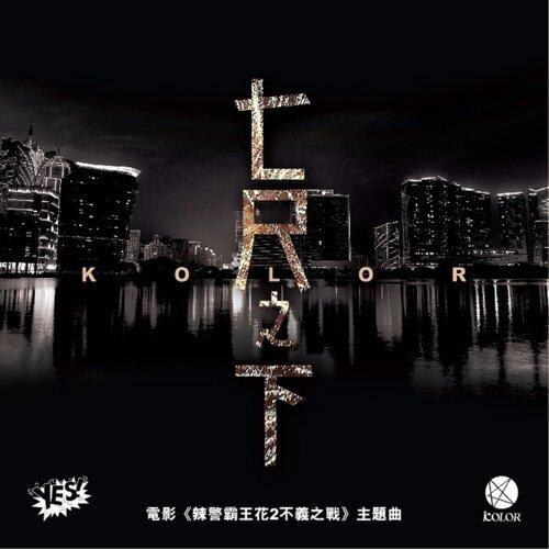 七尺之下 - 電影<辣警霸王花2不義之戰>主題曲