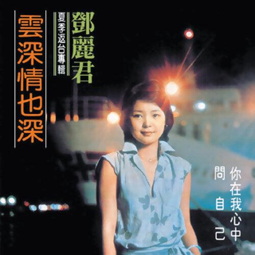 綿綿小雨 - Album Version
