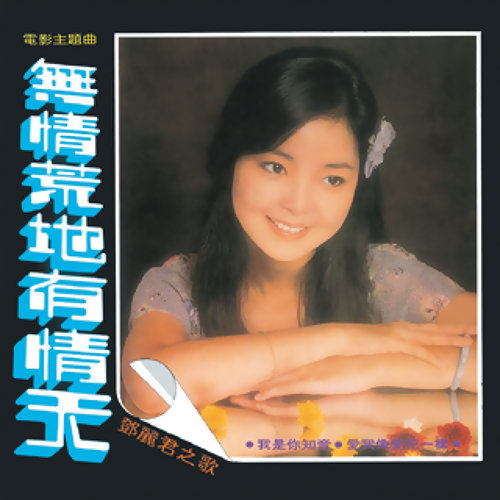 心夢 - Album Version