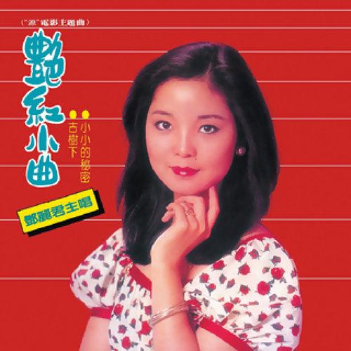 古樹下 - Album Version