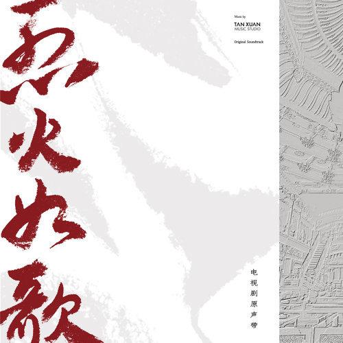 晚楓歌(伴奏) - 電視劇<烈火如歌>戰楓情感主題曲