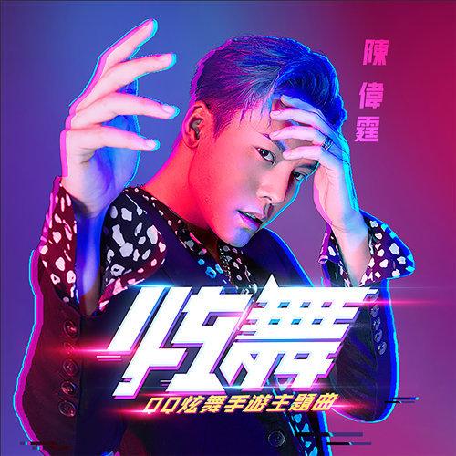 炫舞 - <QQ炫舞>手遊主題曲