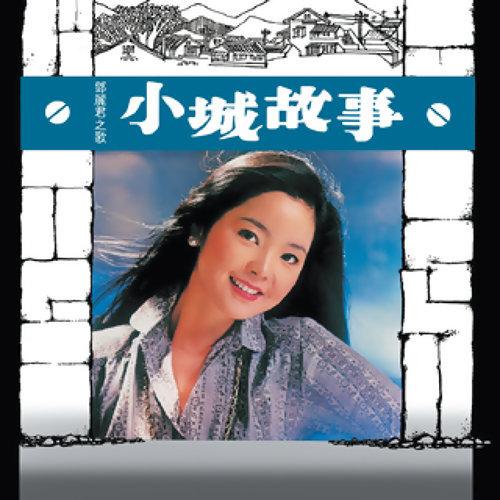 小城多可愛 - Album Version