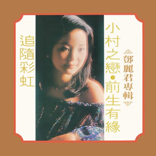 雨不停心不定 - Album Version