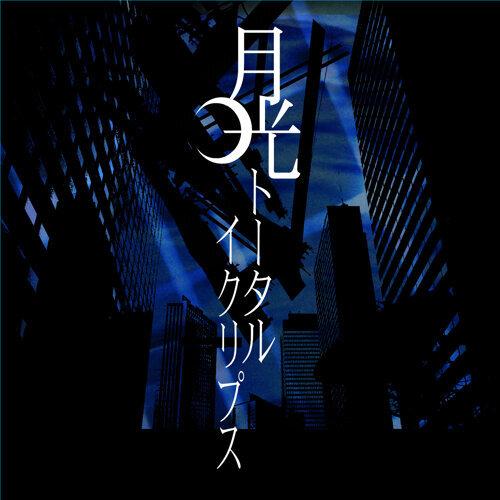 月光トータルイクリプス (feat. KAITO)