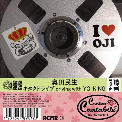 キタクドライブ driving with YO-KING