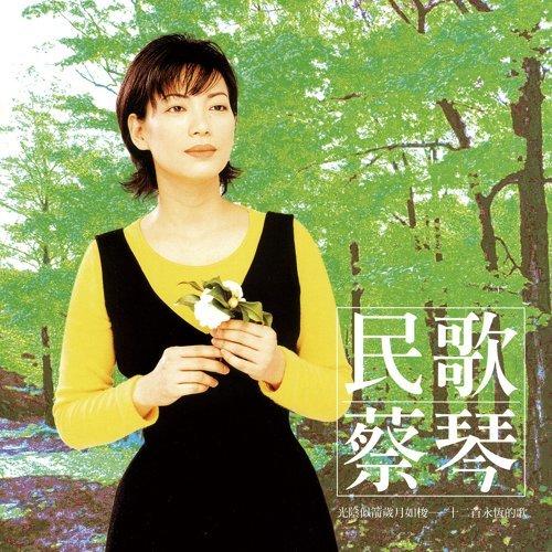 民歌蔡琴 - Remastered