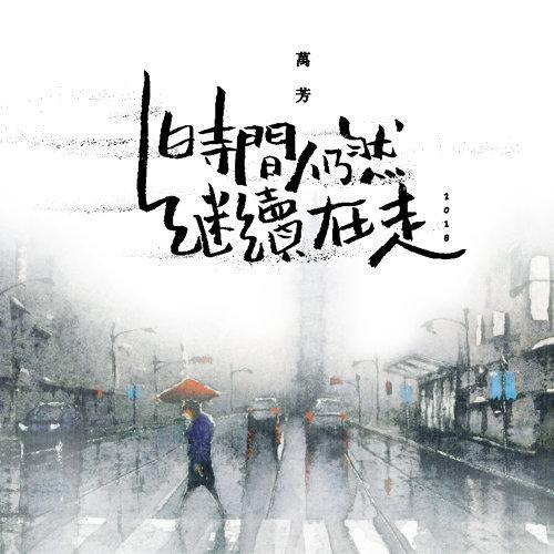 萬芳 時間仍然繼續在走2018 EP (Time Goes On 2018)
