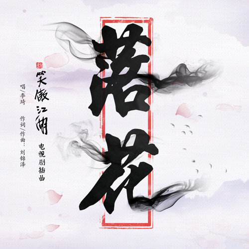 落花 (電視劇《新笑傲江湖》插曲)
