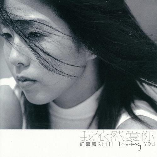 我依然愛你 - Album Version