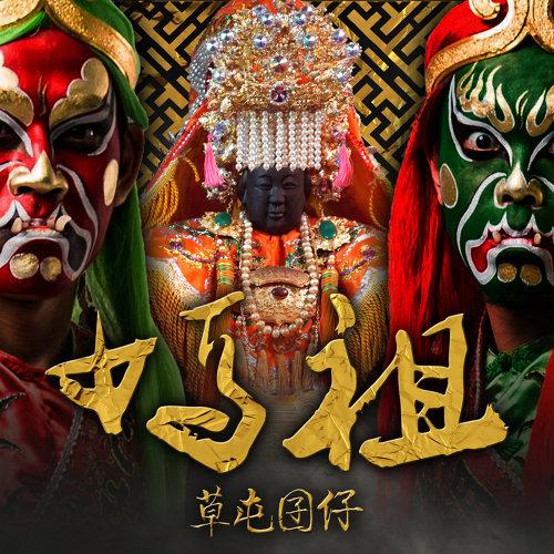 媽祖 (Mazu) - Huangfu Prod.