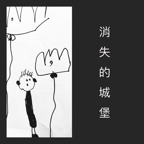 消失的城堡 (Disappear) - Demo版