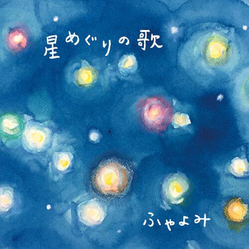 星めぐりの歌 (HOSHIMEGURI-NO-UTA)