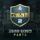 School Rapper2 Team-Battle Part 3