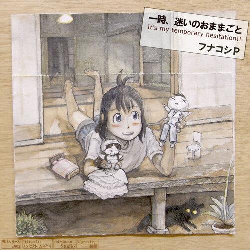 一時、迷いのおままごと (feat. 初音ミク)