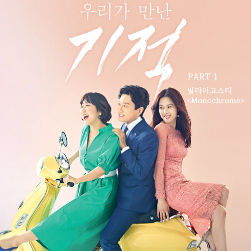 The Miracle We Met OST Part.1