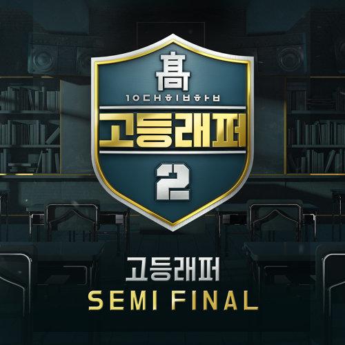 School Rapper2 Semi Final