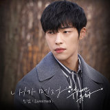 Tempted OST Part.3