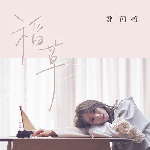 稻草 (Straw) - 電視劇《高塔公主》片頭曲
