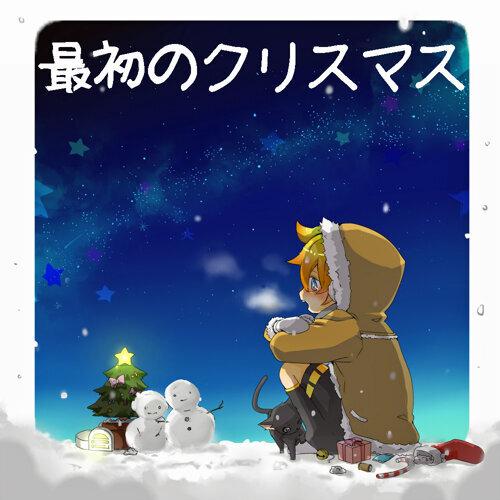最初のクリスマス (feat. 鏡音レン)