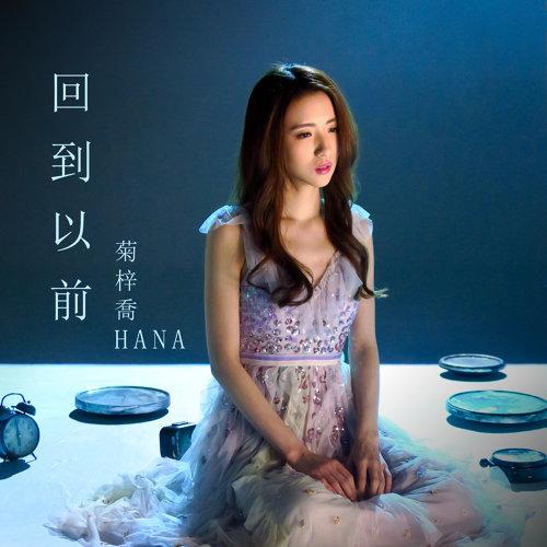 回到以前 - TVB劇集 <棟仁的時光> 片尾曲