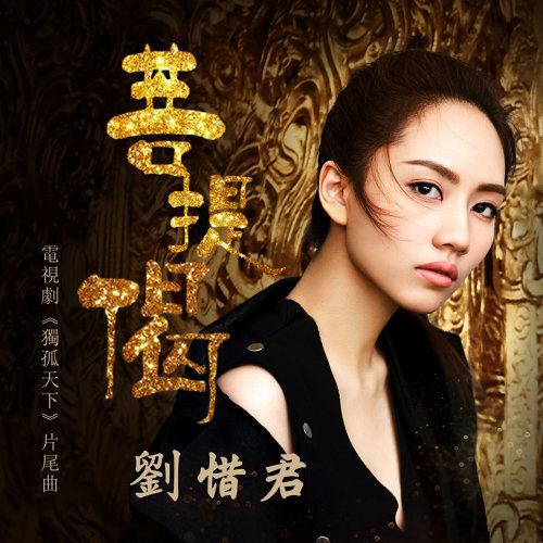 菩提偈 - 電視劇<獨孤天下>片尾曲