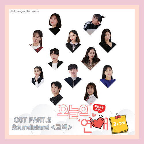 Today's Love Project Original Sound Track Part.3 'Propose'
