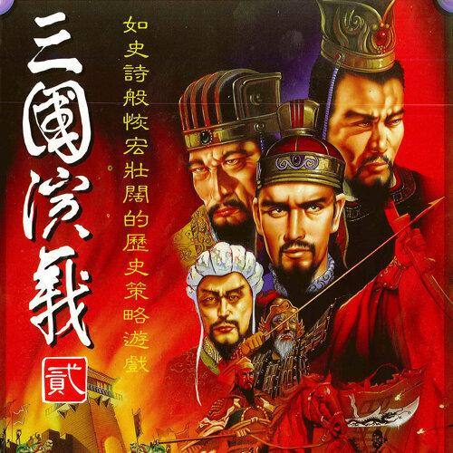 1996 三國演義 貳 (Legends Of The Three Kingdoms Ⅱ)