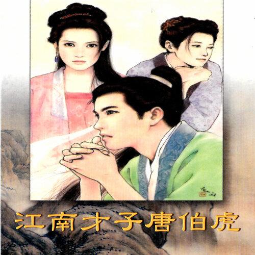 1998 江南才子唐伯虎 (Tang Bo Hu)