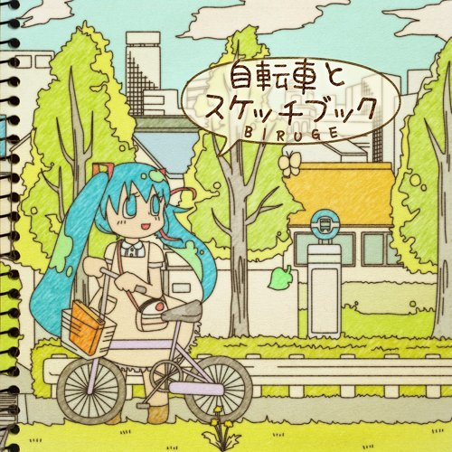 Drowned Sunday (feat. 初音ミク)