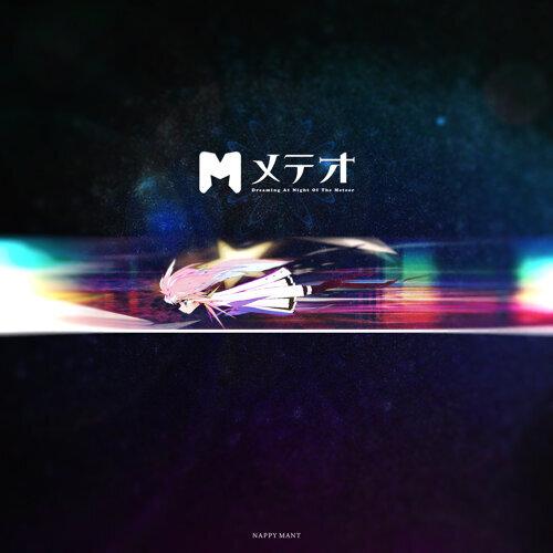 メテオ (feat. 初音ミク)