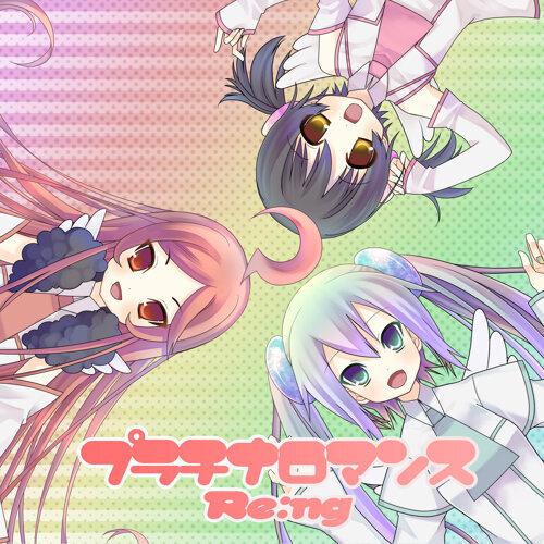 プラチナロマンス (feat. 初音ミク、SF-A2 開発コード miki、歌愛ユキ)