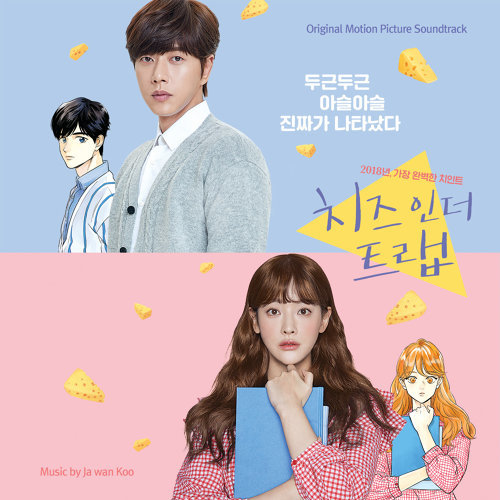 Cheese In The Trap Original Motion Picture Soundtrack