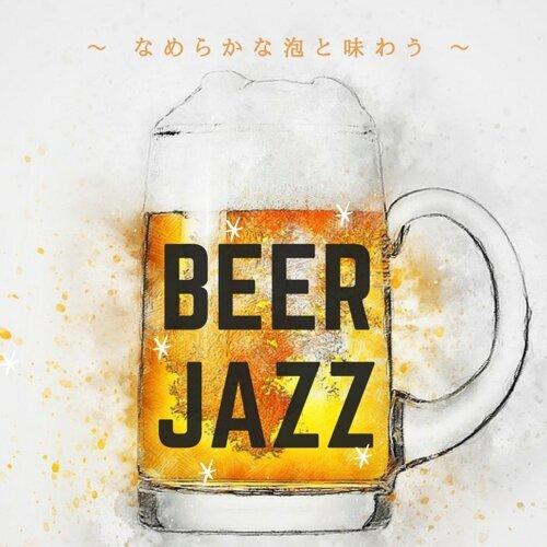 Beer Jazz ~ 滑らかな泡と味わう ~