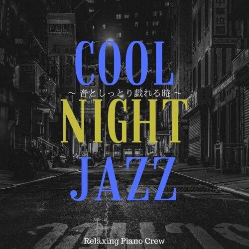 Cool Night Jazz ~ 音としっとり戯れる時 ~