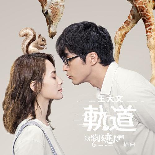 """軌道 - """"Dong Wu Xi Lian Ren A"""" Dian Shi Yuan Sheng Dai"""