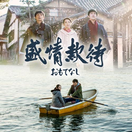 琵琶湖周航の歌  (電影《盛情款待》 主題曲) - 中文版