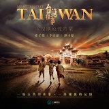 電視劇《台灣往事》原聲音樂
