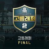 School Rapper2 Final