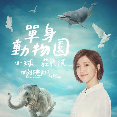 單身動物園 - 「動物系戀人啊」電視原聲帶