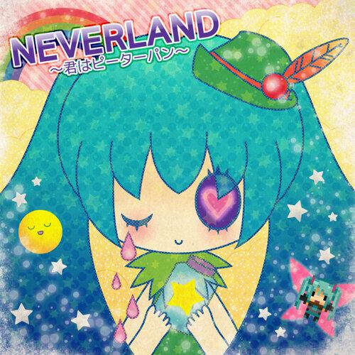 NEVERLAND -君はピーターパン- (feat. 初音ミク)