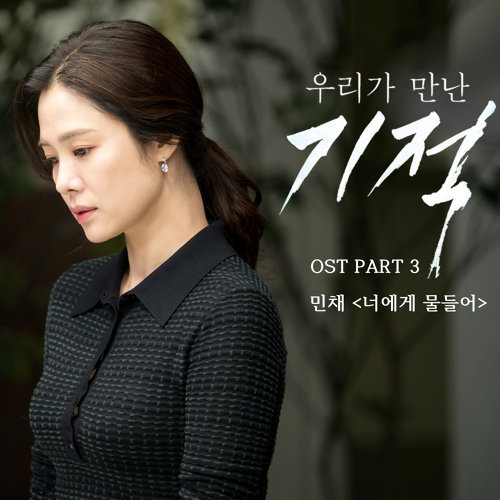 The Miracle We Met OST Part.3
