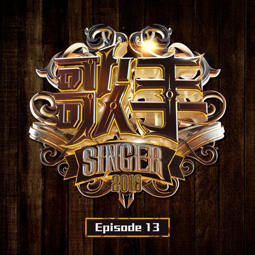 歌手2018 Episode 13