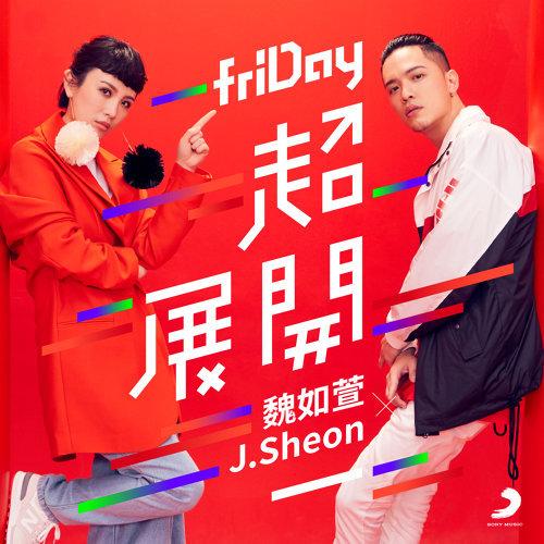 friDay 超展開 (friDay Mode)