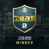 School Rapper2 Winner